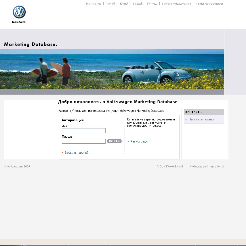 Volkswagen Marketing Database